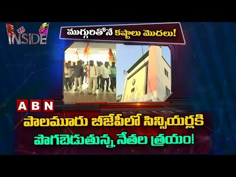 Internal clashes In Telangana BJP Party |  Inside | ABN Telugu