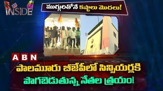 Internal clashes In Telangana BJP Party |  Inside