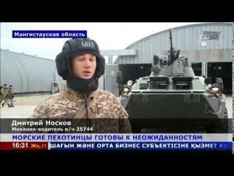 Морская пехота Казахстана готова к любым неожиданностям