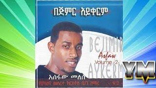 Asfaw melese - bejemer aykerem - Yedro Mezmur - AmlekoTube.com