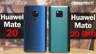 Huawei Mate 20 vs Mate 20 Pro: что-то тут не сходится...