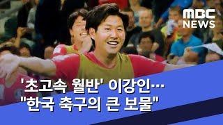 """'초고속 월반' 이강인…""""한국 축구의 큰 보물"""" (2019.06.10/뉴스데스크/MBC)"""