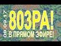 Опять СССР, православный царь и изгнание бесов из дома.(09.09.17)