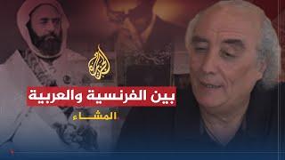 المشاء - مبدعون جزائريون.. بلغة التضاد