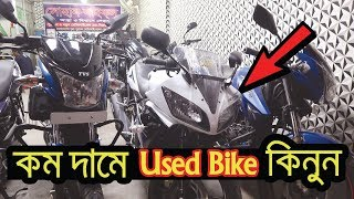 Buy Used Bike In Cheap Price In BD | Second Hand Bikes Market In Dhaka | Buy & Sell R15, FZS, Pulsar
