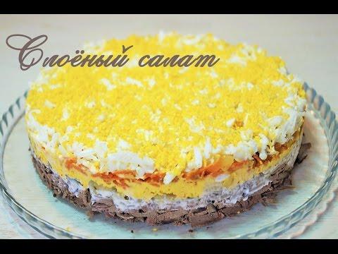 Вкусный слоеный салат рецепт с