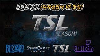 TSL (Team StarCraft League) 5일차 경기 Full ver (다자신있어 vs 맛집) [치킨런]