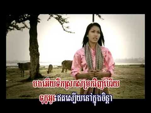 Kompong rong Cham touk - Nyda Video