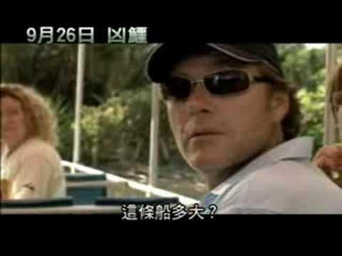 《兇鱷》中文版預告片
