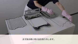 グリルの焼き網と受け皿の分解方法
