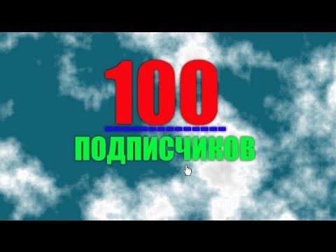 Поздравления с 100 подписчиками 43