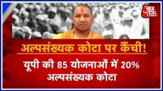 Special Report: Yogi Govt May Scrap Reservation For Minorities
