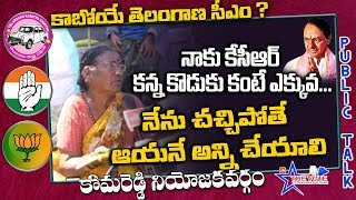 Old Women Superb Words About KCR | TRS | Public Talk On Who Is Telangana Next CM
