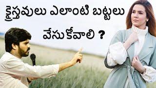 క్రైస్తవులు ఎలాంటి బట్టలు వేసుకోవాలి ? | Bro.Bunny Sudarshan | New Telugu Christian messages 2018