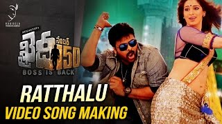 Ratthalu Video Song Making || Khaidi No 150 | Chiranjeevi | V V Vinayak | DSP