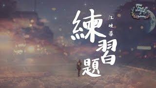 江映蓉 - 練習題『快樂就是牽著另一雙手,開始新旅程。』【動態歌詞Lyrics】