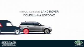 Программа Land Rover Approved