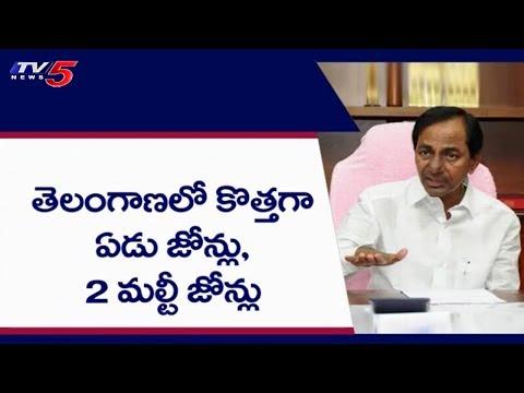 తెలంగాణలో కొత్త జోన్ల విధానం..! | KCR Proposes New Zonal System In Telangana | TV5 News