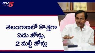 తెలంగాణలో కొత్త జోన్ల విధానం..! | KCR Proposes New Zonal System In Telangana