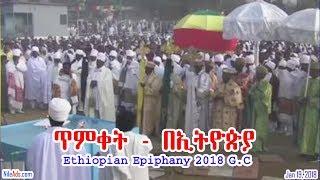 ጥምቀት - በኢትዮጵያ Ethiopian Epiphany 2018 G.C. - VOA
