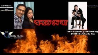Jolte De Naa By Asif Akbar & Doly Shayontoni | Audio Jukebox