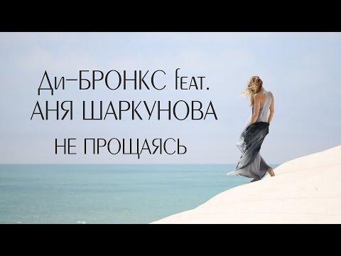 """Ди-Бронкс feat. Аня Шаркунова """"Не прощаясь"""" (аудио, 2016)"""