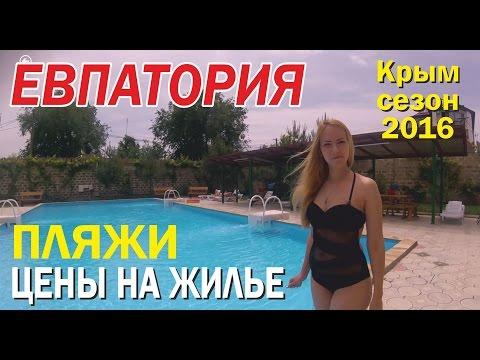 Евпатория. Туристы. Цены на жилье частный сектор и гостиницу. Крым 2016