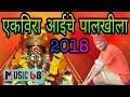 Ekvira aai che palkhila 2018 official Video | HARESH KOLI | AKSHAY THAKUR AK thumbnail