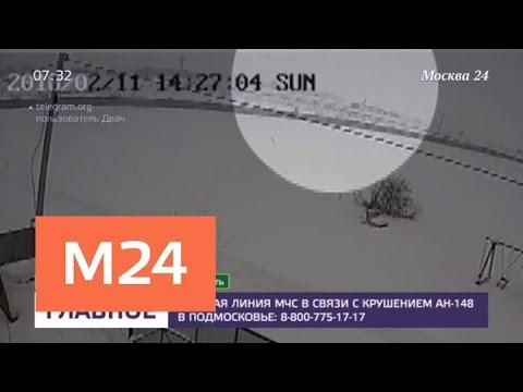 Первые версии появились о причинах крушения Ан-148 - Москва 24
