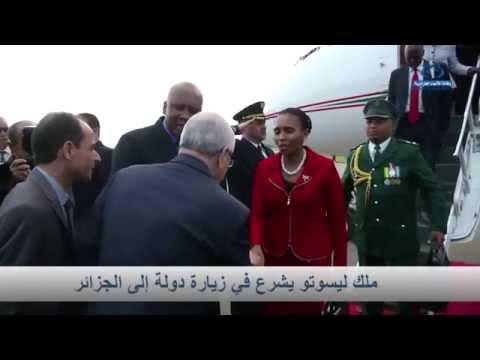 ملك ليسوتو يشرع في زيارة دولة إلى الجزائر