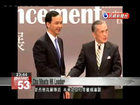 KMT Chairman Eric Chu meets Hong Kong's C.Y. Leung and says he's willing to continue KMT-C...