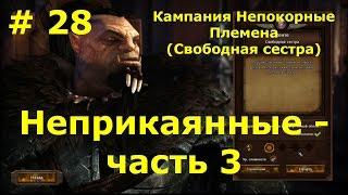 Прохождение игры герои 7 кампания орков неприкаянные