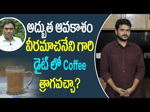 Can we Drink Coffee in Veeramachaneni Diet | How to make Bullet Proof Coffee with Coconut Oil