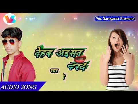 Dehab aisan darad hitt bhojpuri song$@( Shivaji)