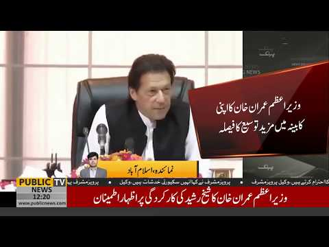 PM Imran Khan decides to expand his Cabinet even more | Public CNews