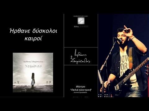 Ιορδάνης Σιδηρόπουλος -  Ήρθανε δύσκολοι καιροί (live)