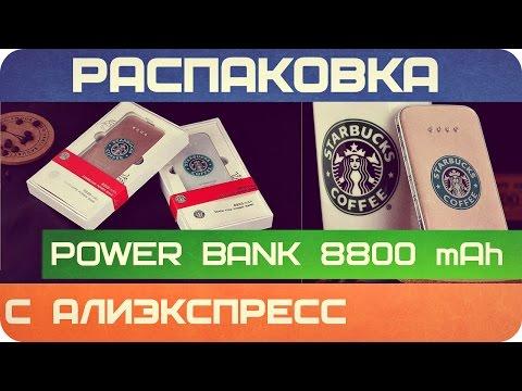 POWER BANK STARBUCKS ПОРТАТИВНОЕ ЗАРЯДНОЕ УСТРОЙСТВО из Китая с Алиэкспресс