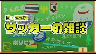 【Football NEWS!】和田拓也移籍の理由/ブンデスリーガとセリエAの歩み/プレミアリーグ覇権闘いの行方