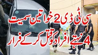 Fake CTD Police 'encounter' in Sahiwal 4 killed.
