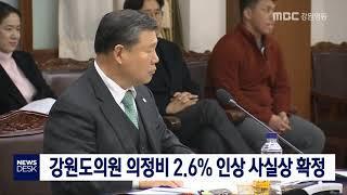강원도의원 의정비 2.6% 인상 확정