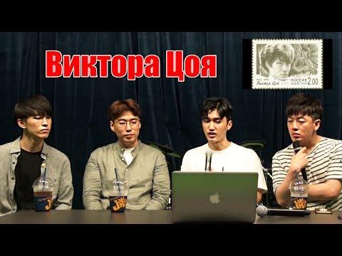 Реакция корейской группы на Виктора Цоя.
