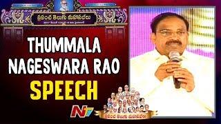 Thummala Nageswara Rao Speech @ Prapancha Telugu Mahasabhalu 2017 || Day 3