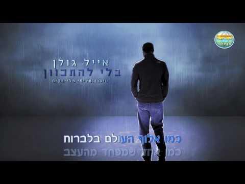 בלי להתכוון - אייל גולן - קריוקי ישראלי מזרחי