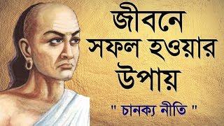 Chanakya Niti in Bengali | জীবনে সফল হওয়ার উপায় | How to be successful in life |চানক্য নীতি |