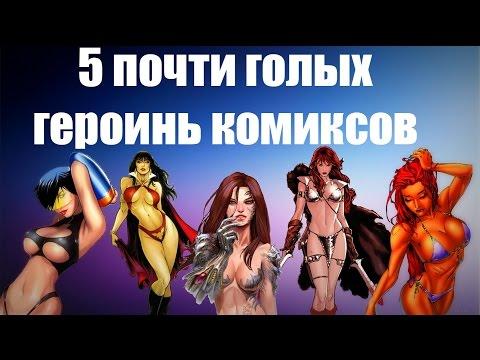 5 голых героинь комиксов (ну почти ;)