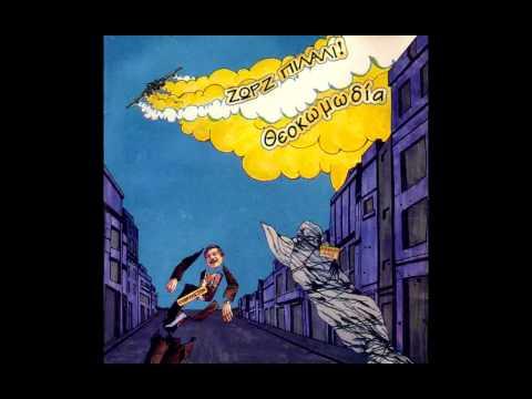 Ζώρζ Πιλαλί with Big Time Sarah - Sweet Home Chicago (Robert Johnson Cover)