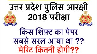 Up police Constable Cut Off 2018    Full detail