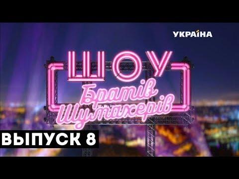 Шоу Братьев Шумахеров. Выпуск 8. 22.09.2018