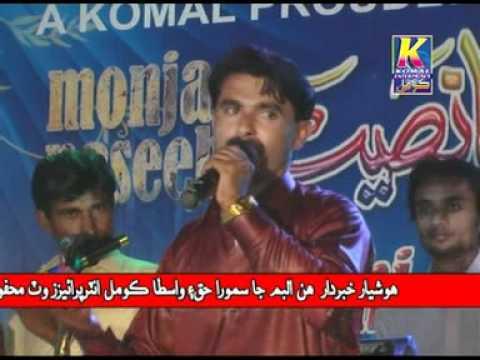 Band Kayan Keen Roarn By Aamir Sindhi Album 2 Munjha Naseeb