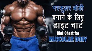 मस्कुलर बॉडी बनाने के लिए डाइट चार्ट || Diet Chart for Muscular body || 100 Days Diet Plan Day- 49